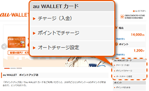 au WALLETサイトからのチャージ方法