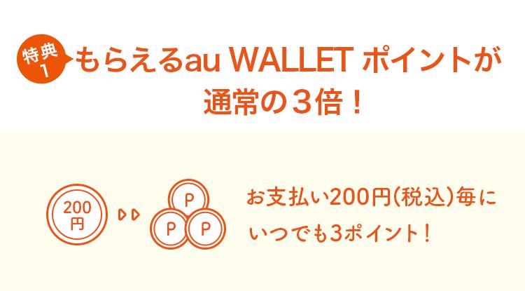auスマートパスプレミアム会員なら通常の3倍 WALLET ポイントもらえる