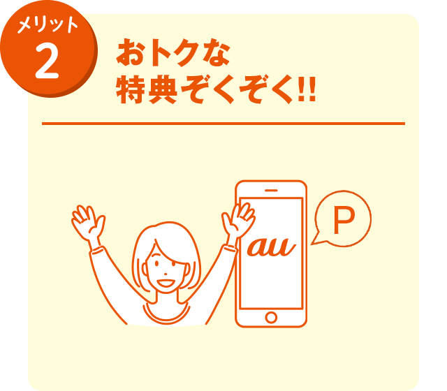 メリット2 おトクな特典ぞくぞく!!