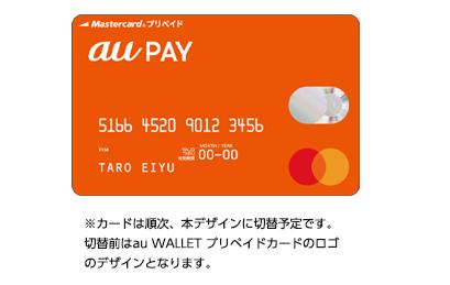 マツキヨ au pay
