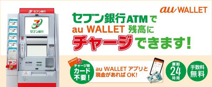 au WALLET カード(プリペ/クレカ)