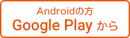 Androidの方 Google Play から
